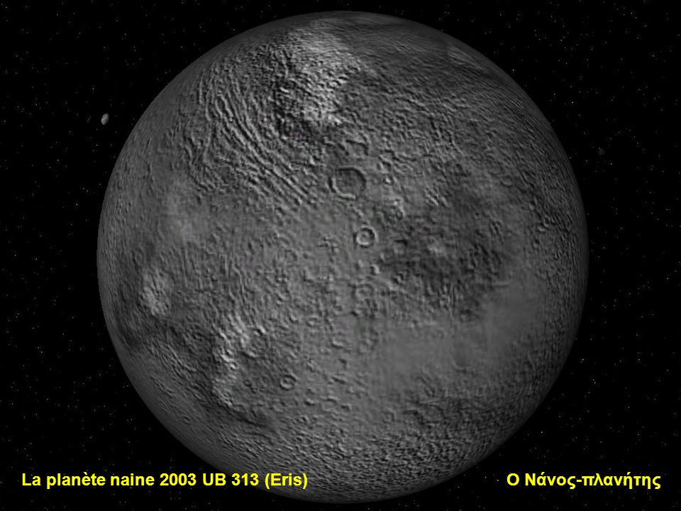 Situation actuelle de Voyager 1 (102 A-U) Ο Voyager σε τροχιά (102 A-U)