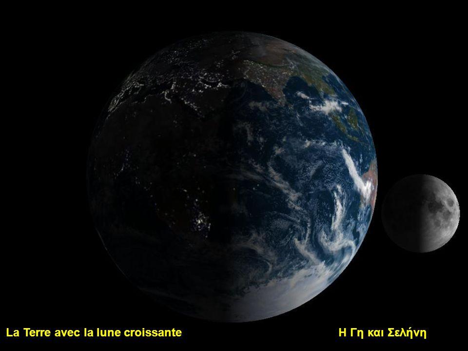 La Terre sans nuages Ο Πλανήτης Γη