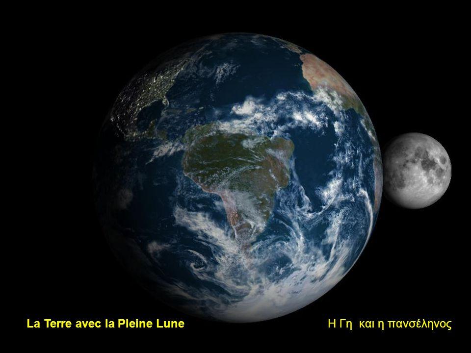 La Terre avec la Nouvelle Lune Η Γη και η νέα Σελήνη