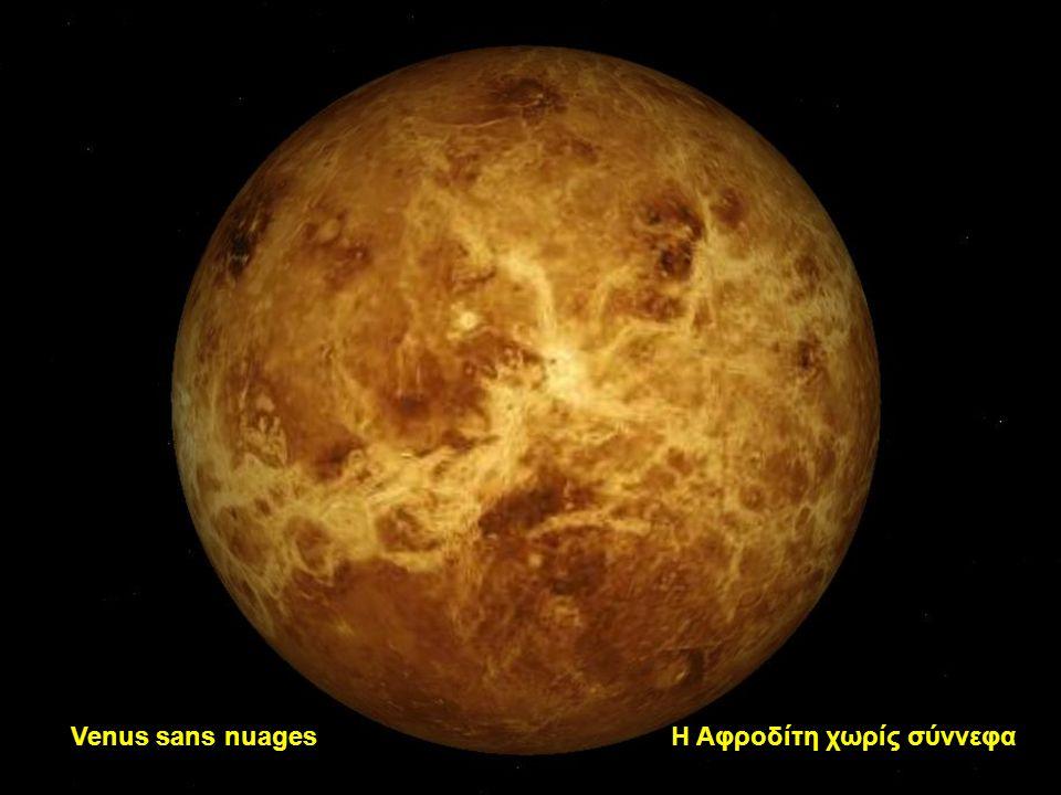 Le Soleil sans atmosphère Ήλιος χωρίς ατμόσφαιρα
