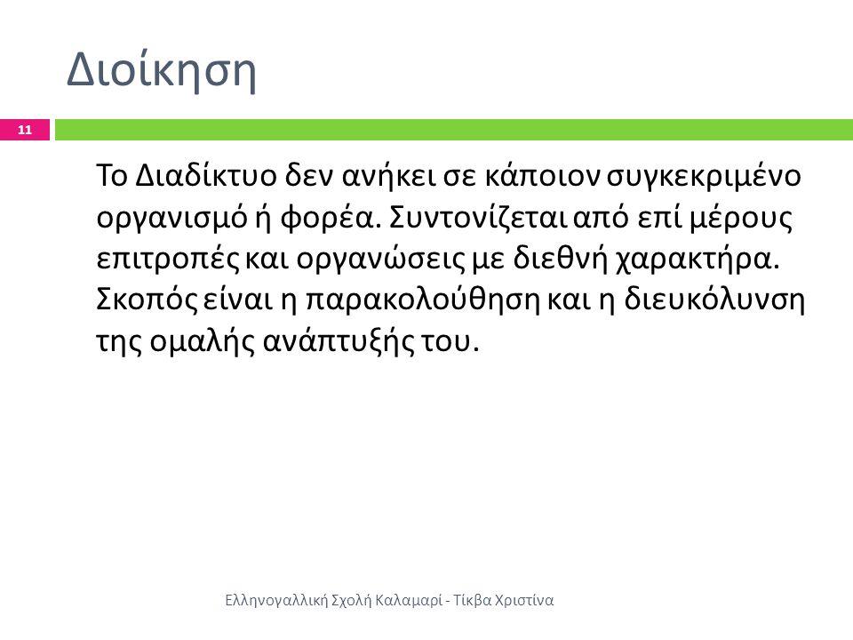 Διοίκηση Ελληνογαλλική Σχολή Καλαμαρί - Τίκβα Χριστίνα 11 Το Διαδίκτυο δεν ανήκει σε κάποιον συγκεκριμένο οργανισμό ή φορέα.
