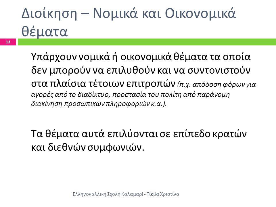 Διοίκηση – Νομικά και Οικονομικά θέματα Ελληνογαλλική Σχολή Καλαμαρί - Τίκβα Χριστίνα 13 Υπάρχουν νομικά ή οικονομικά θέματα τα οποία δεν μπορούν να επιλυθούν και να συντονιστούν στα πλαίσια τέτοιων επιτροπών ( π.