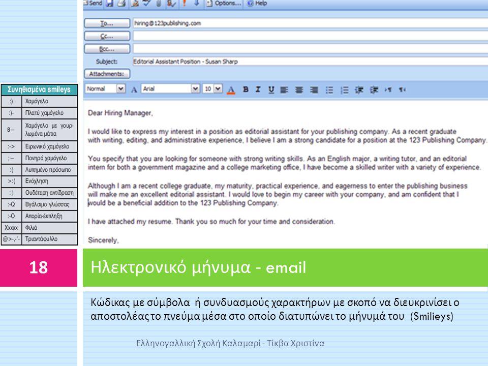 Κώδικας με σύμβολα ή συνδυασμούς χαρακτήρων με σκοπό να διευκρινίσει ο αποστολέας το πνεύμα μέσα στο οποίο διατυπώνει το μήνυμά του (Smilieys) Ηλεκτρονικό μήνυμα - email 18 Ελληνογαλλική Σχολή Καλαμαρί - Τίκβα Χριστίνα