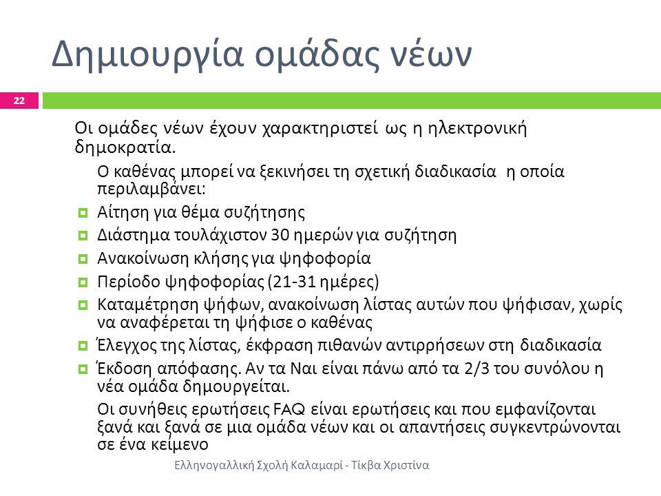 Δημιουργία ομάδας νέων Ελληνογαλλική Σχολή Καλαμαρί - Τίκβα Χριστίνα 22 Οι ομάδες νέων έχουν χαρακτηριστεί ως η ηλεκτρονική δημοκρατία.