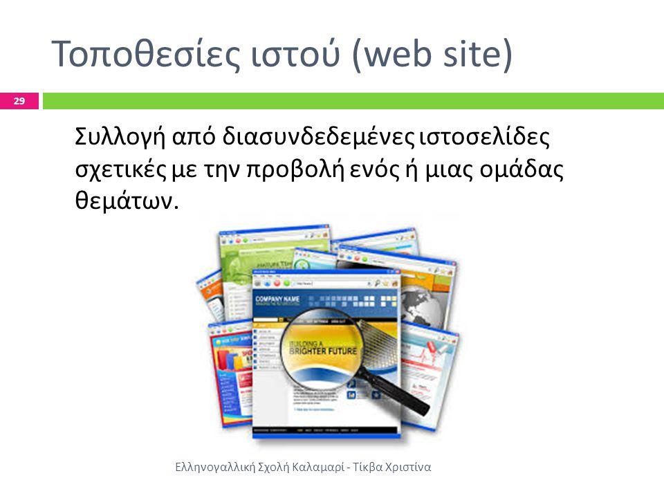 Τοποθεσίες ιστού (web site) Ελληνογαλλική Σχολή Καλαμαρί - Τίκβα Χριστίνα 29 Συλλογή από διασυνδεδεμένες ιστοσελίδες σχετικές με την προβολή ενός ή μιας ομάδας θεμάτων.