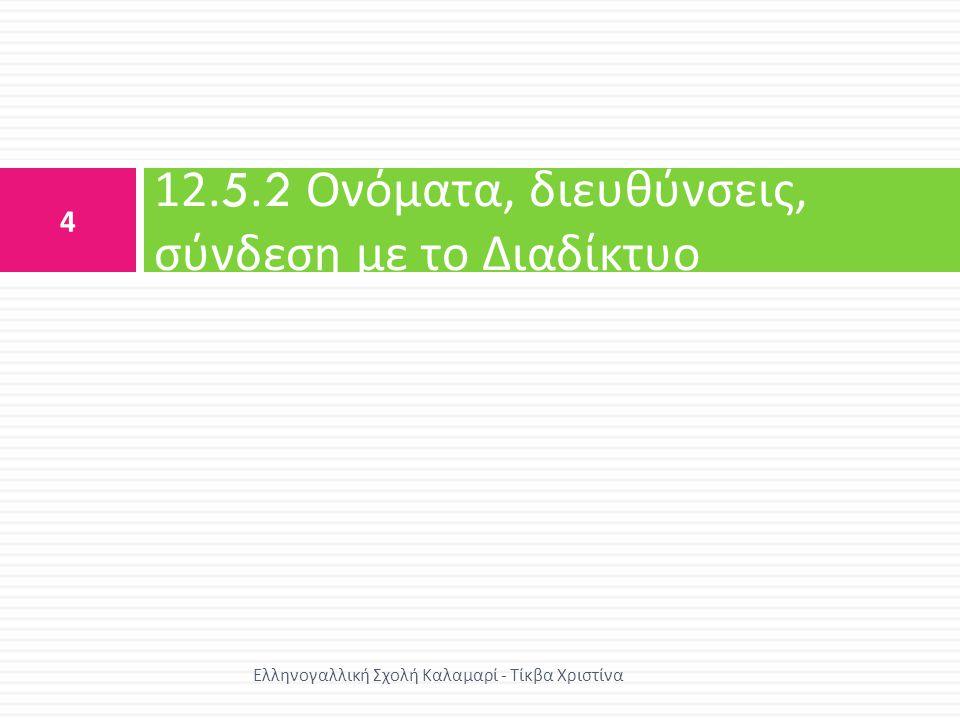 12.5.2 Ονόματα, διευθύνσεις, σύνδεση με το Διαδίκτυο 4 Ελληνογαλλική Σχολή Καλαμαρί - Τίκβα Χριστίνα