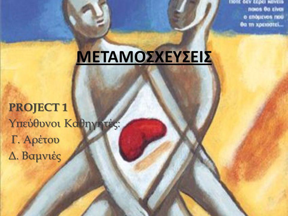 Τι είναι μεταμόσχευση; Η μεταμόσχευση είναι μία ιατρική πράξη κατά την οποία υγιή όργανα, ιστοί ή κύτταρα μεταφέρονται από ένα νεκρό ή ζωντανό δότη σε έναν χρονίως πάσχοντα άνθρωπο με σκοπό την αποκατάσταση της λειτουργίας των οργάνων του