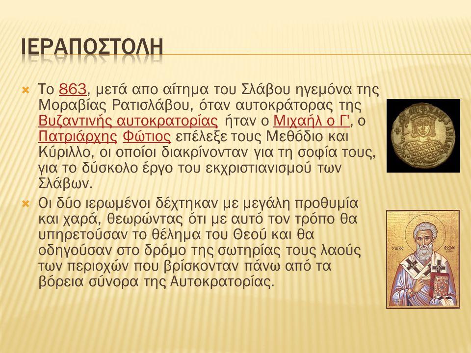  Το 863, μετά απo αίτημα του Σλάβου ηγεμόνα της Μοραβίας Ρατισλάβου, όταν αυτοκράτορας της Βυζαντινής αυτοκρατορίας ήταν ο Μιχαήλ ο Γ', ο Πατριάρχης