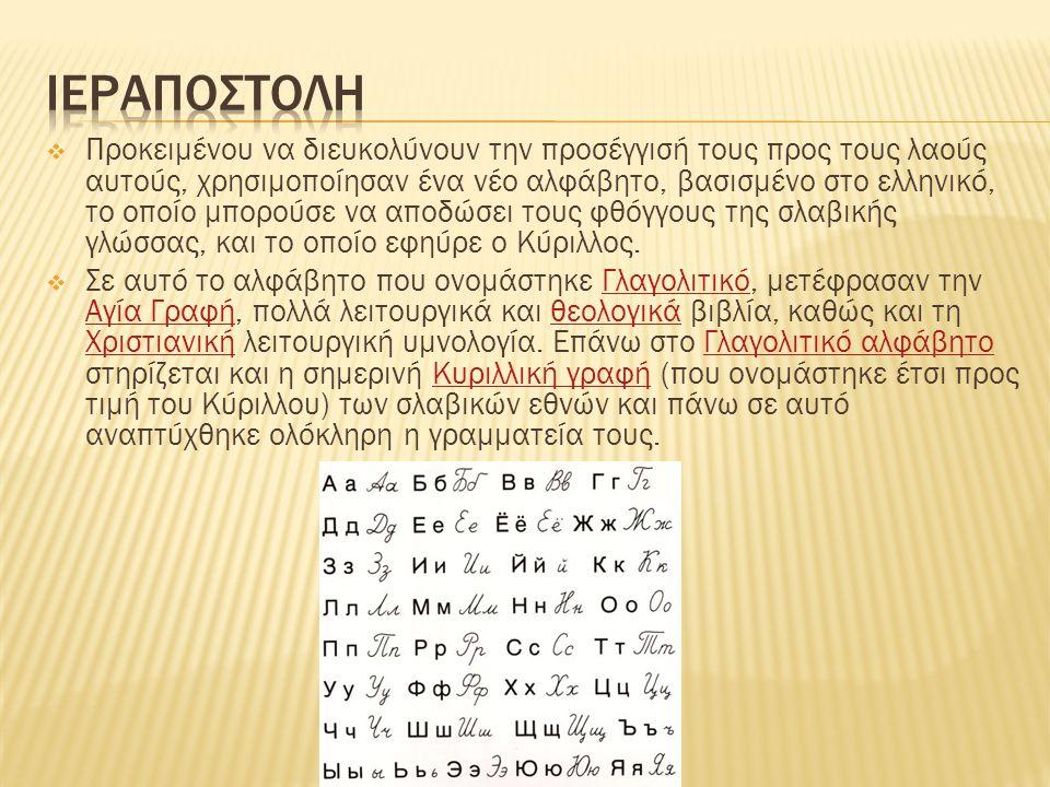  Προκειμένου να διευκολύνουν την προσέγγισή τους προς τους λαούς αυτούς, χρησιμοποίησαν ένα νέο αλφάβητο, βασισμένο στο ελληνικό, το οποίο μπορούσε ν