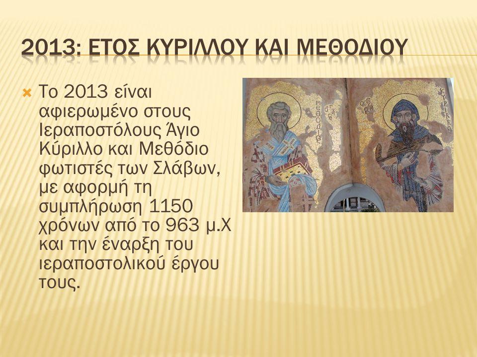  Το 2013 είναι αφιερωμένο στους Ιεραποστόλους Άγιο Κύριλλο και Μεθόδιο φωτιστές των Σλάβων, με αφορμή τη συμπλήρωση 1150 χρόνων από το 963 μ.Χ και τη