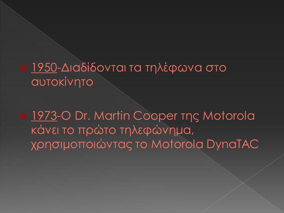  1950-Διαδίδονται τα τηλέφωνα στο αυτοκίνητο  1973-Ο Dr. Martin Cooper της Motorola κάνει το πρώτο τηλεφώνημα, χρησιμοποιώντας το Motorola DynaTAC