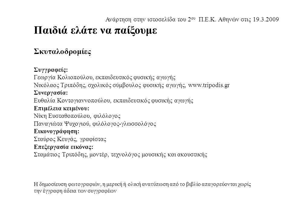Ανάρτηση στην ιστοσελίδα του 2 ου Π.Ε.Κ. Αθηνών στις 19.3.2009 Παιδιά ελάτε να παίξουμε Σκυταλοδρομίες Συγγραφείς: Γεωργία Κολιοπούλου, εκπαιδευτικός