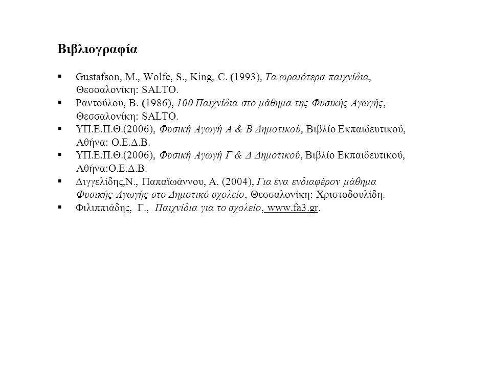 Βιβλιογραφία  Gustafson, M., Wolfe, S., King, C. (1993), Τα ωραιότερα παιχνίδια, Θεσσαλονίκη: SALTO.  Ραντούλου, Β. (1986), 100 Παιχνίδια στο μάθημα