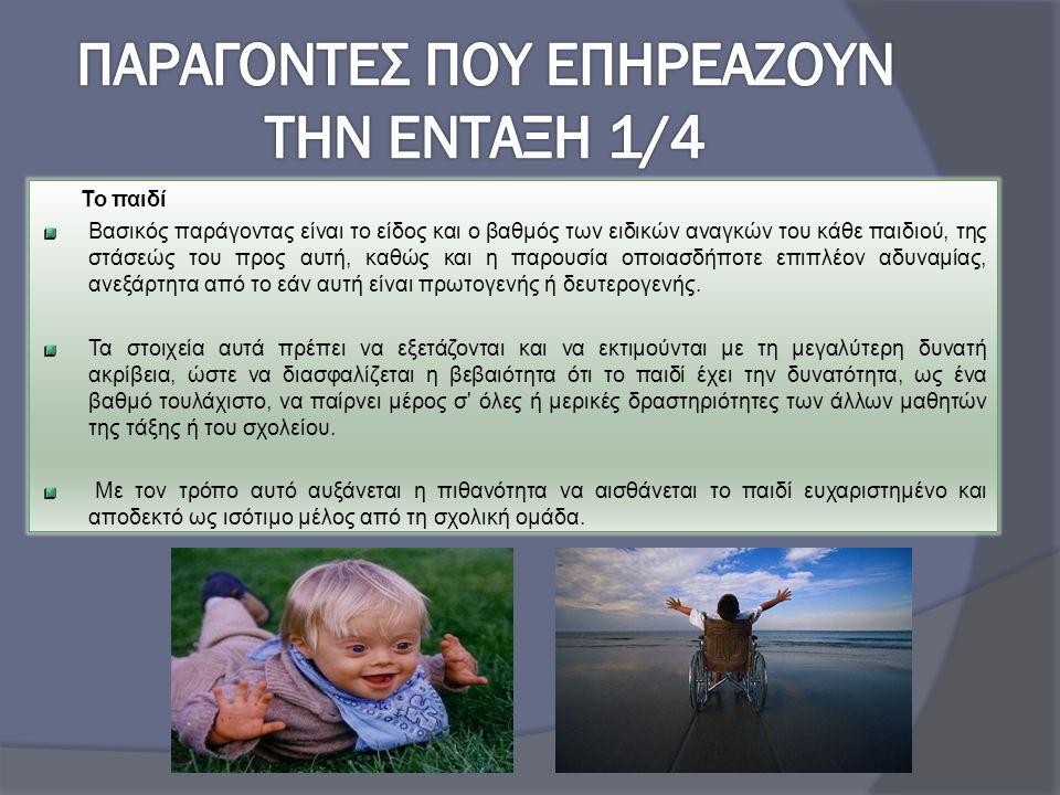 Το παιδί Βασικός παράγοντας είναι το είδος και ο βαθμός των ειδικών αναγκών του κάθε παιδιού, της στάσεώς του προς αυτή, καθώς και η παρουσία οποιασδή