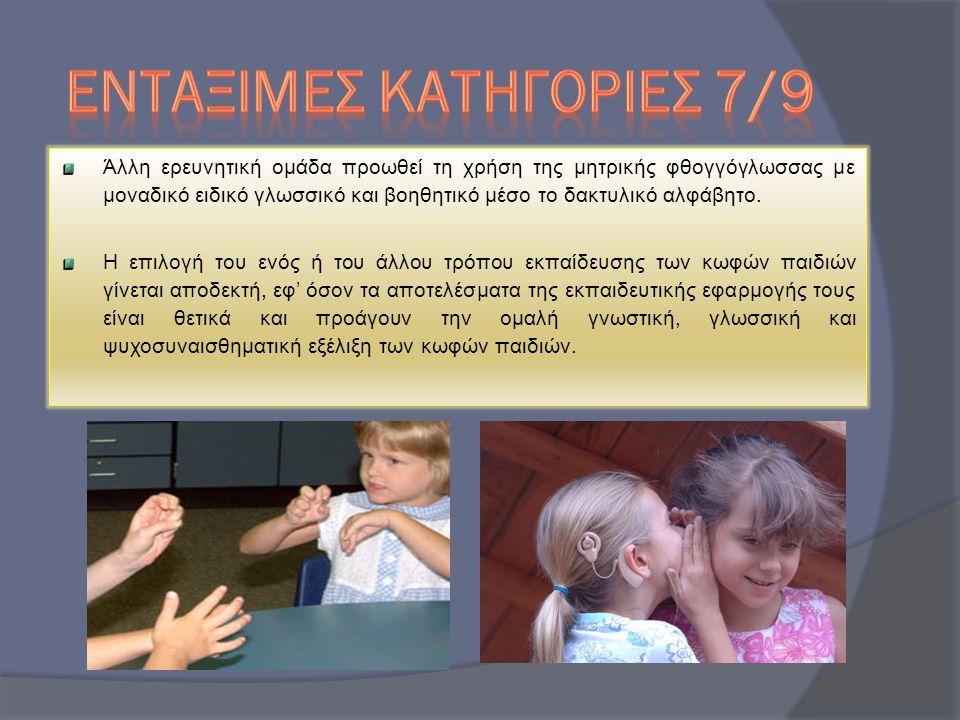 Άλλη ερευνητική ομάδα προωθεί τη χρήση της μητρικής φθογγόγλωσσας με μοναδικό ειδικό γλωσσικό και βοηθητικό μέσο το δακτυλικό αλφάβητο. Η επιλογή του