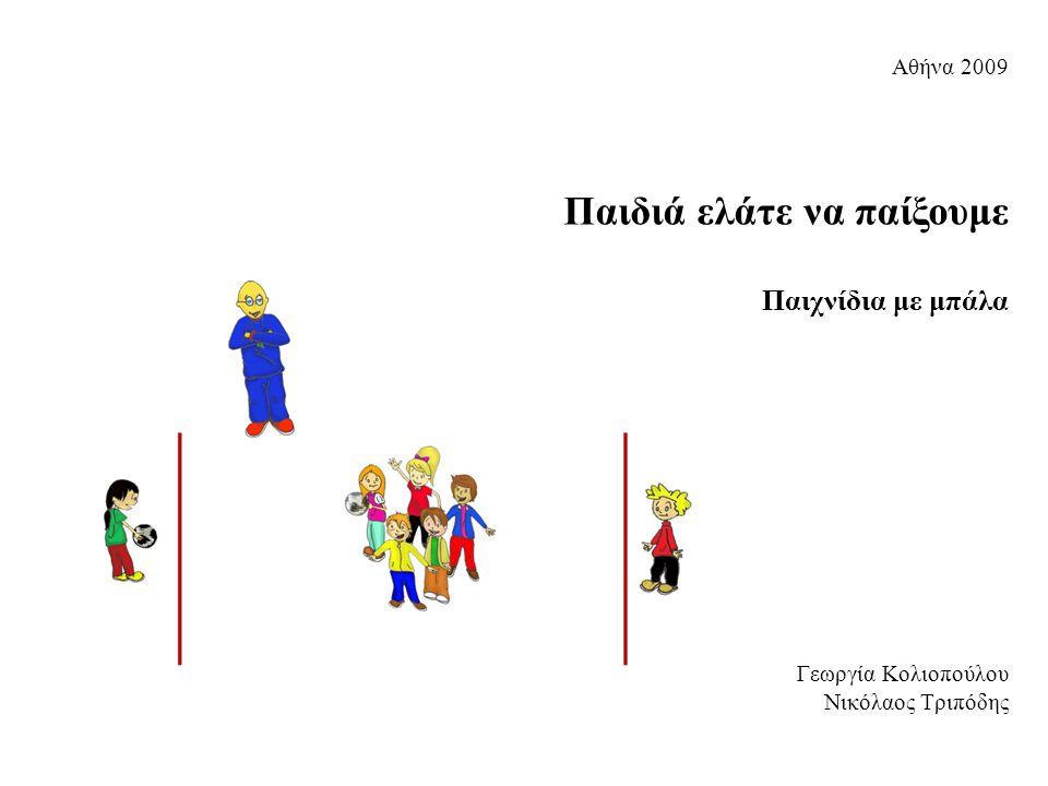 Παιδιά ελάτε να παίξουμε Παιχνίδια με μπάλα Γεωργία Κολιοπούλου Νικόλαος Τριπόδης