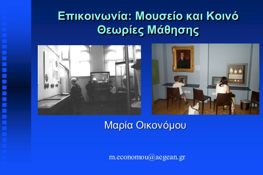 Dr Maria Economou 2 n Eπικοινωνία αναγνωρίζεται ολοένα και περισσότερο ως ένας σημαντικός ρόλος του μουσείου n Το μουσείο μεταφέρει μηνύματα με τις εκθέσεις του, αλλά και με το κτίριο του, τα φυλλάδια που τυπώνει, τη διοικητική του δομή, τις δραστηριότητες που οργανώνει, κλπ n Όλο και περισσότερα μουσεία (αλλά σχεδόν κανένα στην Ελλάδα…) σχεδιάζουν πολιτική επικοινωνίας F τι θέλουν να πουν F σε ποιον θέλουν να το πουν (επισκέπτες και μη επισκέπτες / κατηγορίες) F πώς θέλουν να το πουν Επικοινωνία με το Κοινό: Εισαγωγή