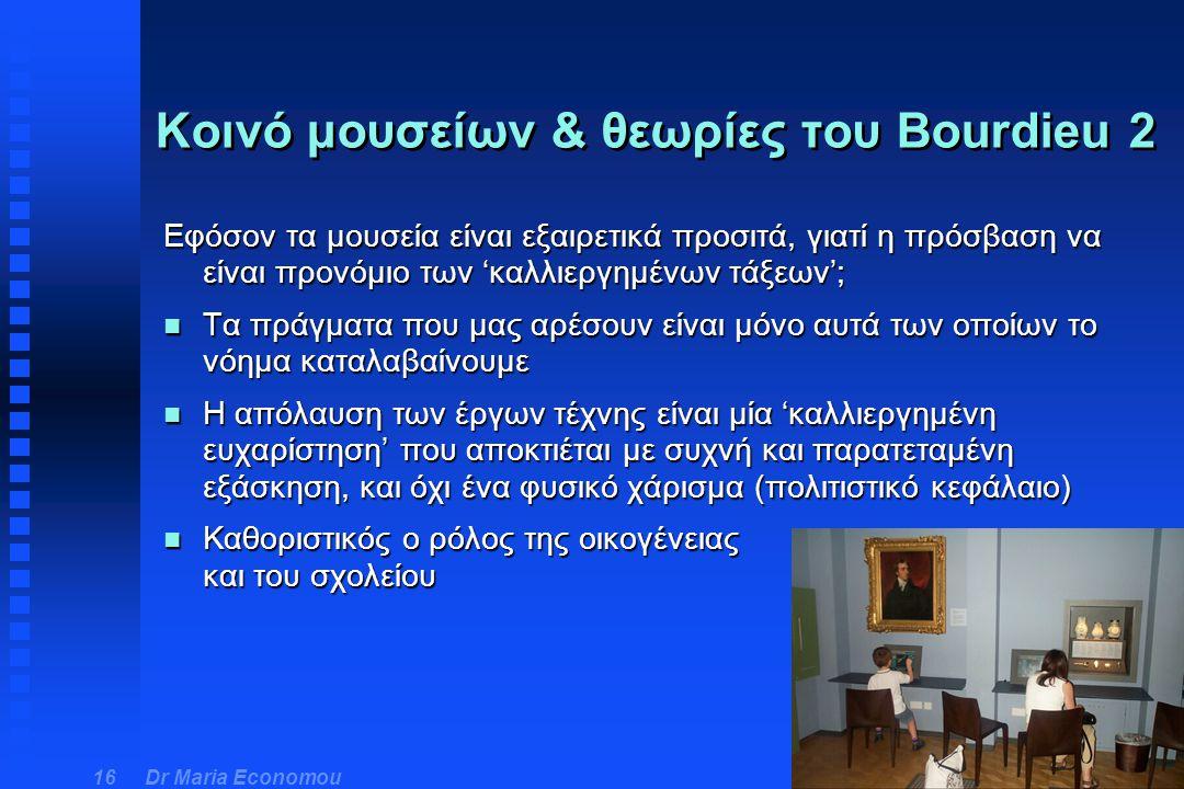 Dr Maria Economou 16 Κοινό μουσείων & θεωρίες του Bourdieu 2 Εφόσον τα μουσεία είναι εξαιρετικά προσιτά, γιατί η πρόσβαση να είναι προνόμιο των 'καλλι