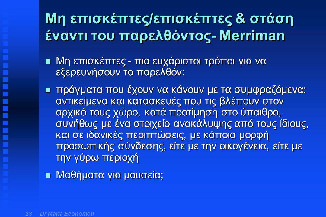 Dr Maria Economou 23 n Μη επισκέπτες - πιο ευχάριστοι τρόποι για να εξερευνήσουν το παρελθόν: n πράγματα που έχουν να κάνουν με τα συμφραζόμενα: αντικ