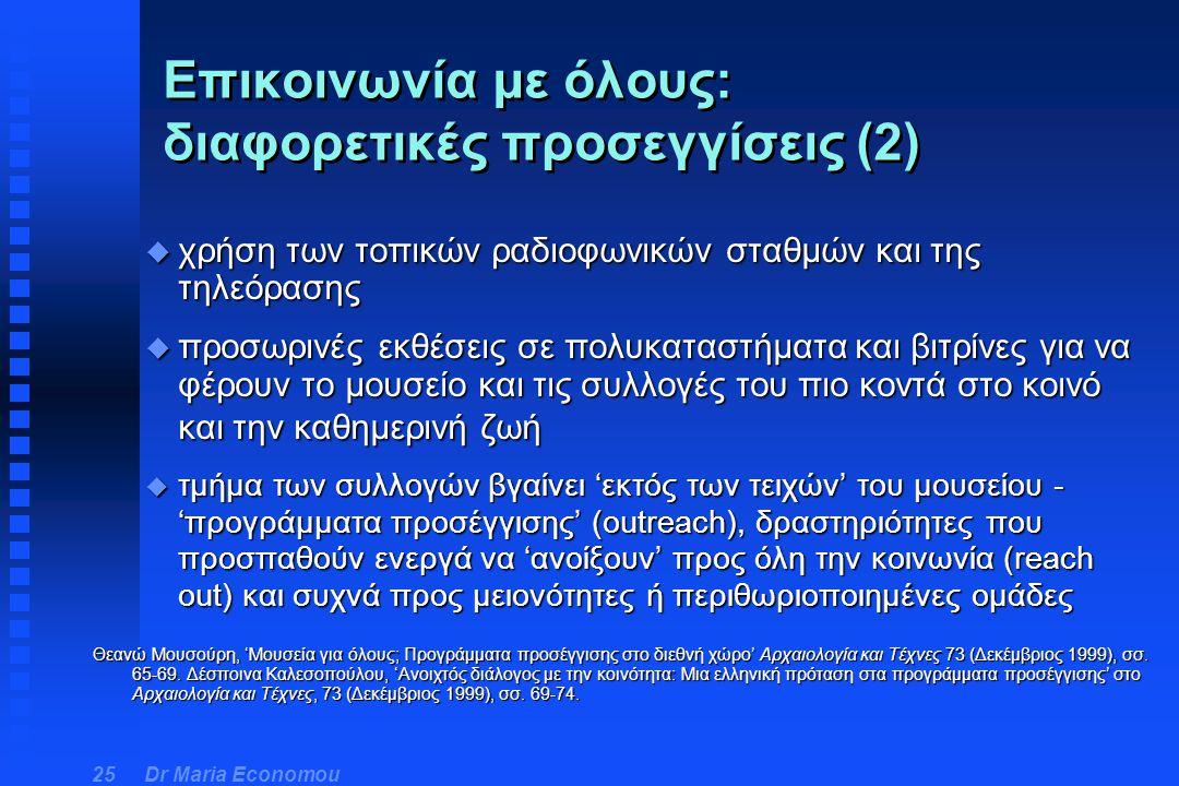 Dr Maria Economou 25 u χρήση των τοπικών ραδιοφωνικών σταθμών και της τηλεόρασης u προσωρινές εκθέσεις σε πολυκαταστήματα και βιτρίνες για να φέρουν τ