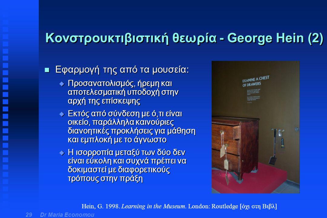 Dr Maria Economou 29 Κονστρουκτιβιστική θεωρία - George Hein (2) n Εφαρμογή της από τα μουσεία: u Προσανατολισμός, ήρεμη και αποτελεσματική υποδοχή στ