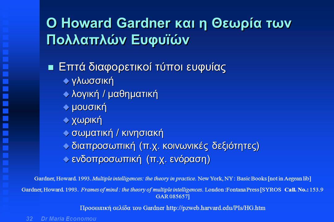 Dr Maria Economou 32 n Επτά διαφορετικοί τύποι ευφυίας u γλωσσική u λογική / μαθηματική u μουσική u χωρική u σωματική / κινησιακή u διαπροσωπική (π.χ.