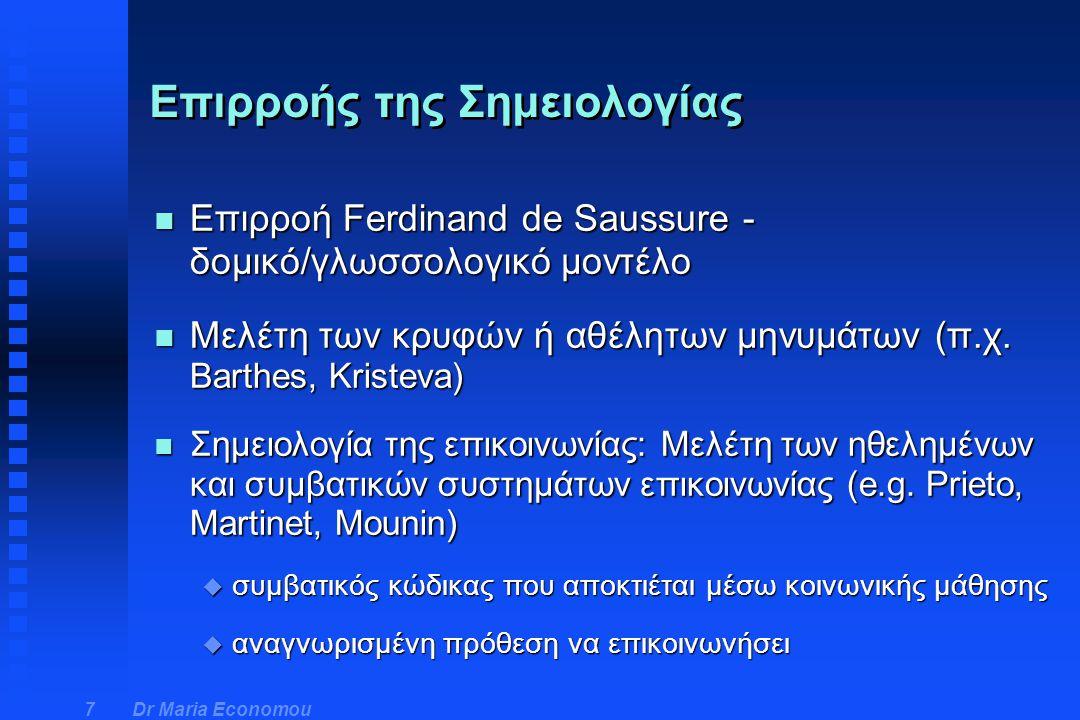 Dr Maria Economou 7 n Επιρροή Ferdinand de Saussure - δομικό/γλωσσολογικό μοντέλο n Μελέτη των κρυφών ή αθέλητων μηνυμάτων (π.χ. Barthes, Kristeva) n