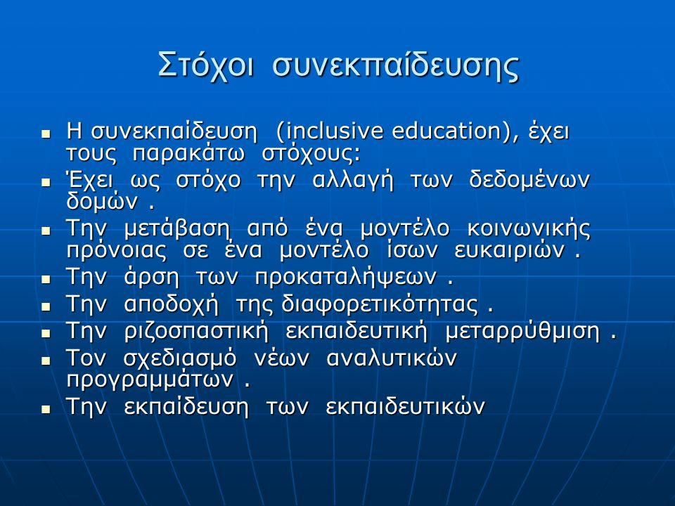 Στόχοι συνεκπαίδευσης  Η συνεκπαίδευση (inclusive education), έχει τους παρακάτω στόχους:  Έχει ως στόχο την αλλαγή των δεδομένων δομών.  Την μετάβ