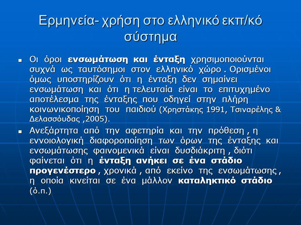 Ερμηνεία- χρήση στο ελληνικό εκπ/κό σύστημα  Οι όροι ενσωμάτωση και ένταξη χρησιμοποιούνται συχνά ως ταυτόσημοι στον ελληνικό χώρο. Ορισμένοι όμως υπ