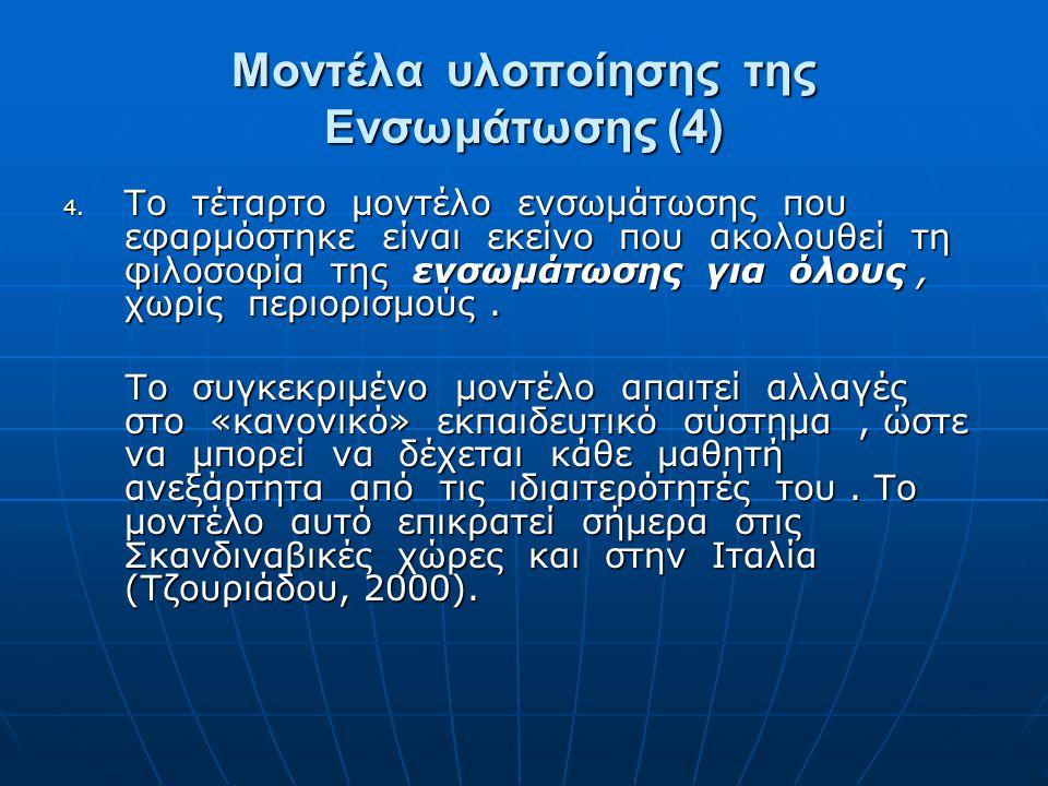 Μοντέλα υλοποίησης της Ενσωμάτωσης (4) 4. Το τέταρτο μοντέλο ενσωμάτωσης που εφαρμόστηκε είναι εκείνο που ακολουθεί τη φιλοσοφία της ενσωμάτωσης για ό