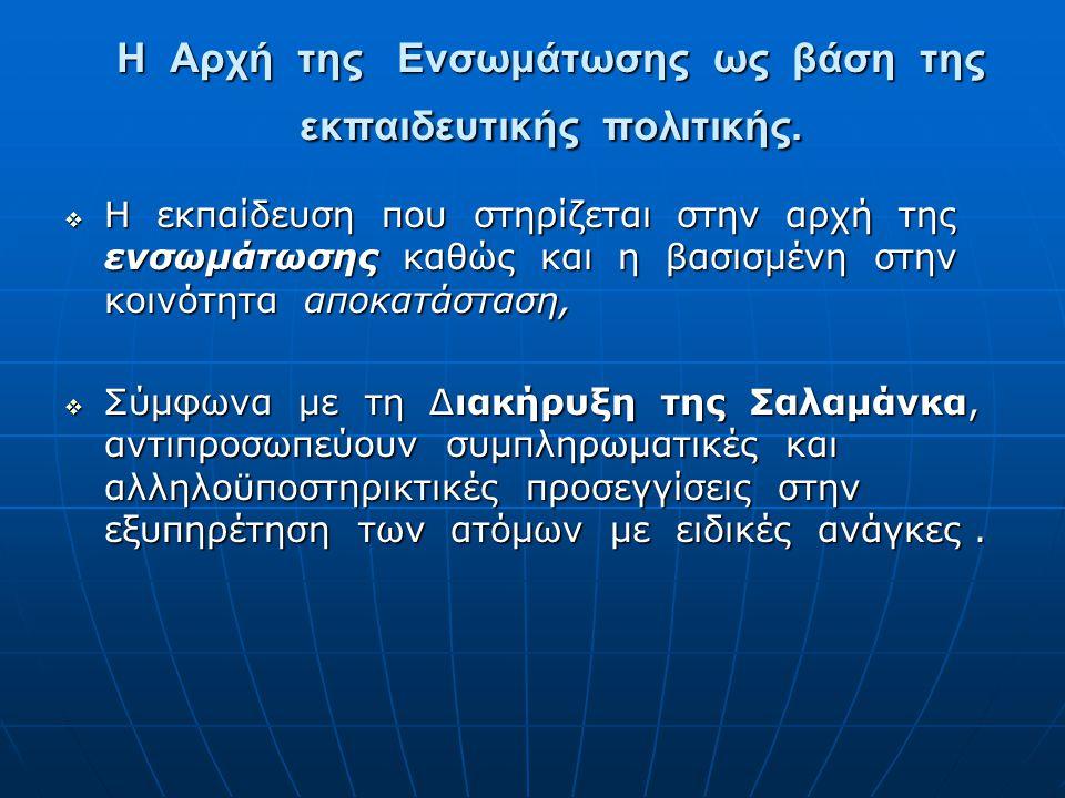 Η Αρχή της Ενσωμάτωσης ως βάση της εκπαιδευτικής πολιτικής.  Η εκπαίδευση που στηρίζεται στην αρχή της ενσωμάτωσης καθώς και η βασισμένη στην κοινότη
