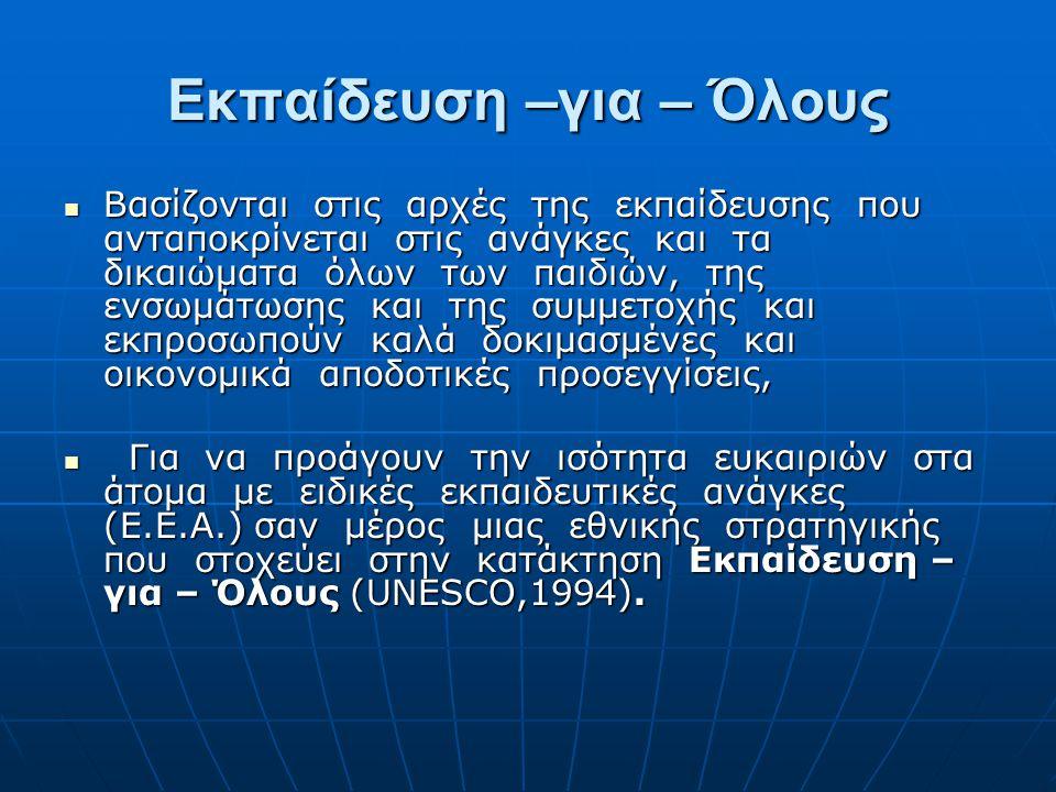 Εκπαίδευση –για – Όλους  Βασίζονται στις αρχές της εκπαίδευσης που ανταποκρίνεται στις ανάγκες και τα δικαιώματα όλων των παιδιών, της ενσωμάτωσης κα