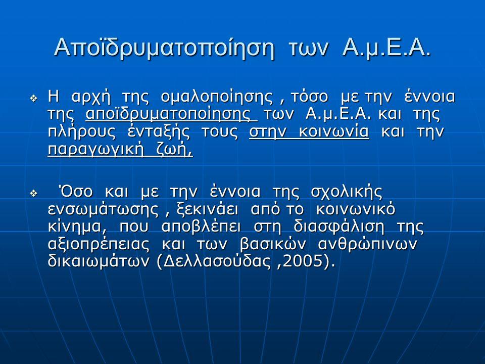 Αποϊδρυματοποίηση των Α.μ.Ε.Α.  Η αρχή της ομαλοποίησης, τόσο με την έννοια της αποϊδρυματοποίησης των Α.μ.Ε.Α. και της πλήρους ένταξής τους στην κοι