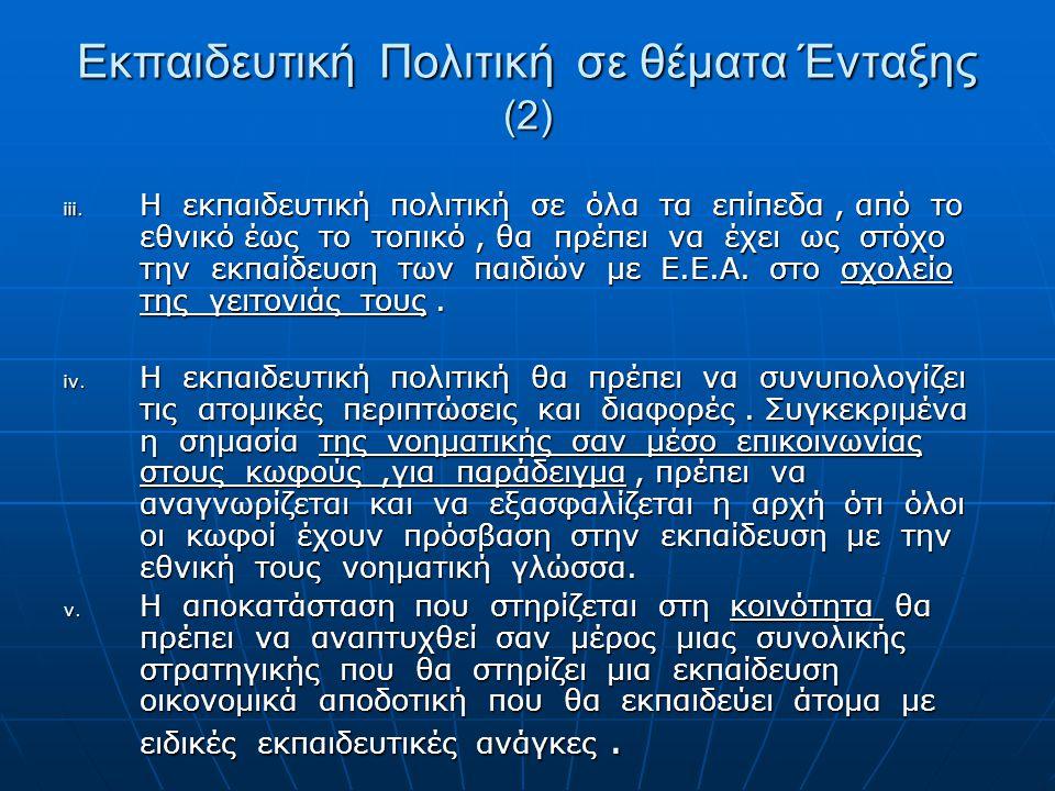 Εκπαιδευτική Πολιτική σε θέματα Ένταξης (2) iii. Η εκπαιδευτική πολιτική σε όλα τα επίπεδα, από το εθνικό έως το τοπικό, θα πρέπει να έχει ως στόχο τη