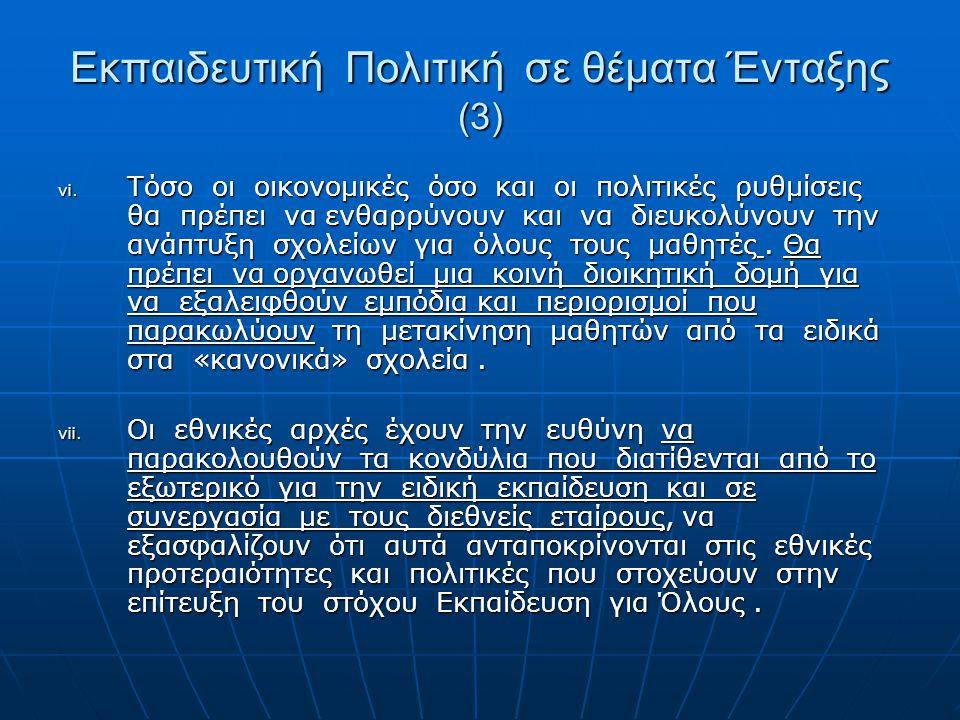 Εκπαιδευτική Πολιτική σε θέματα Ένταξης (3) vi. Τόσο οι οικονομικές όσο και οι πολιτικές ρυθμίσεις θα πρέπει να ενθαρρύνουν και να διευκολύνουν την αν