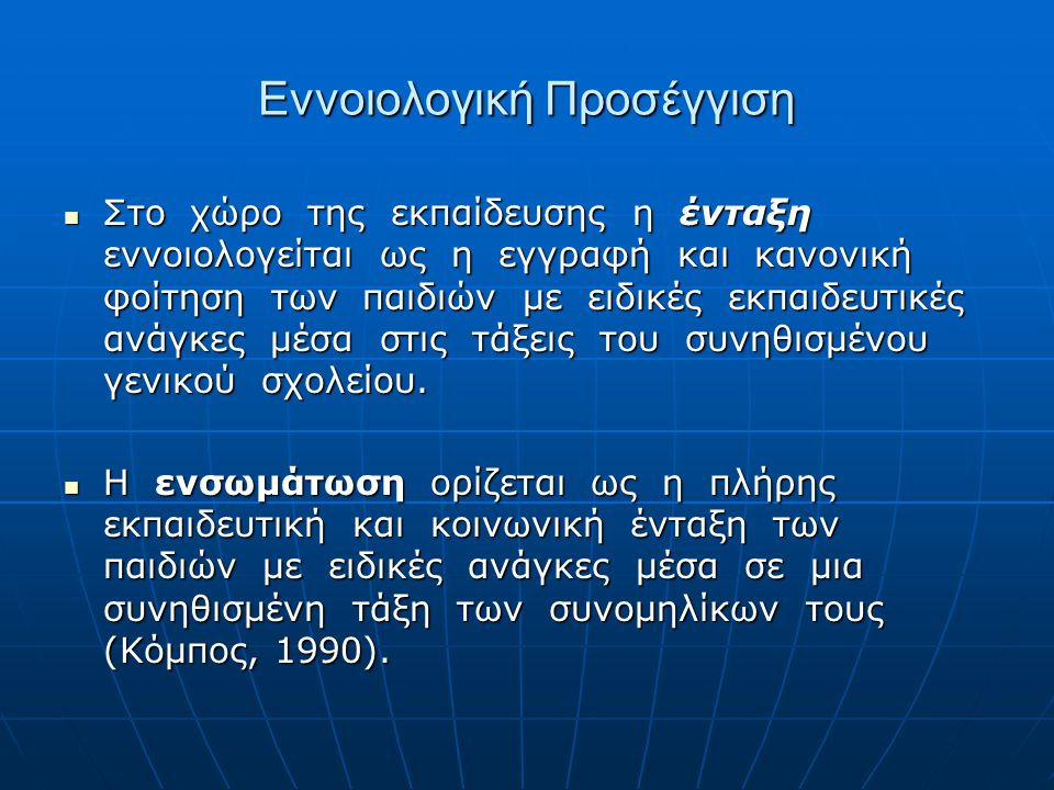 Ένταξη-Ενσωμάτωση  Σύμφωνα με τους Kirk,Gallagher και Anastasiow (1993), (παρ.