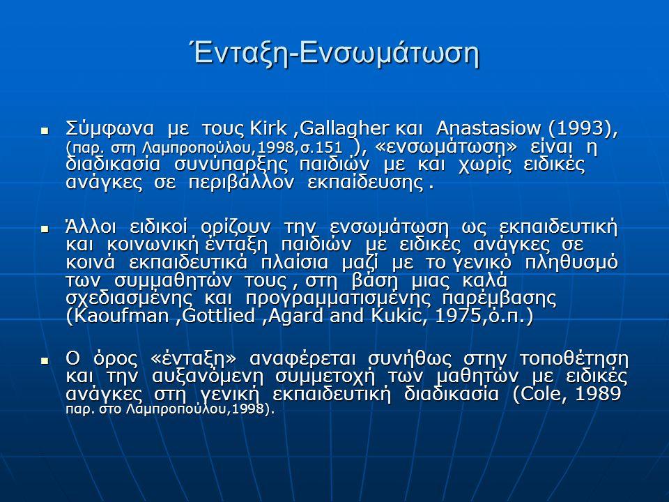 Ένταξη-Ενσωμάτωση  Σύμφωνα με τους Kirk,Gallagher και Anastasiow (1993), (παρ. στη Λαμπροπούλου,1998,σ.151 ), «ενσωμάτωση» είναι η διαδικασία συνύπαρ