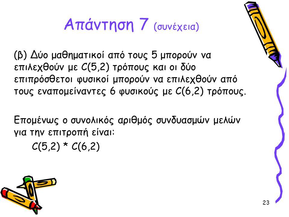 23 (β) Δύο μαθηματικοί από τους 5 μπορούν να επιλεχθούν με C(5,2) τρόπους και οι δύο επιπρόσθετοι φυσικοί μπορούν να επιλεχθούν από τους εναπομείναντε