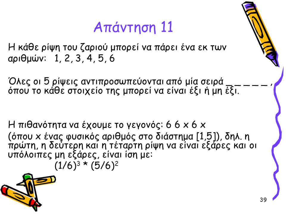 39 Απάντηση 11 Η κάθε ρίψη του ζαριού μπορεί να πάρει ένα εκ των αριθμών:1, 2, 3, 4, 5, 6 Όλες οι 5 ρίψεις αντιπροσωπεύονται από μία σειρά _ _ _ _ _,