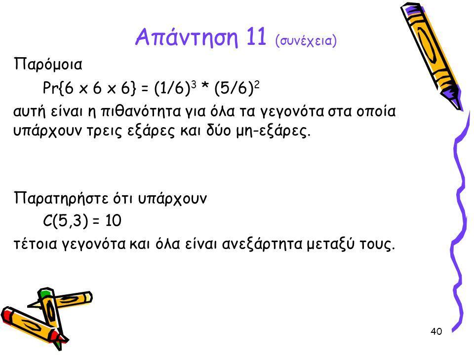 40 Παρόμοια Pr{6 x 6 x 6} = (1/6) 3 * (5/6) 2 αυτή είναι η πιθανότητα για όλα τα γεγονότα στα οποία υπάρχουν τρεις εξάρες και δύο μη-εξάρες. Παρατηρήσ