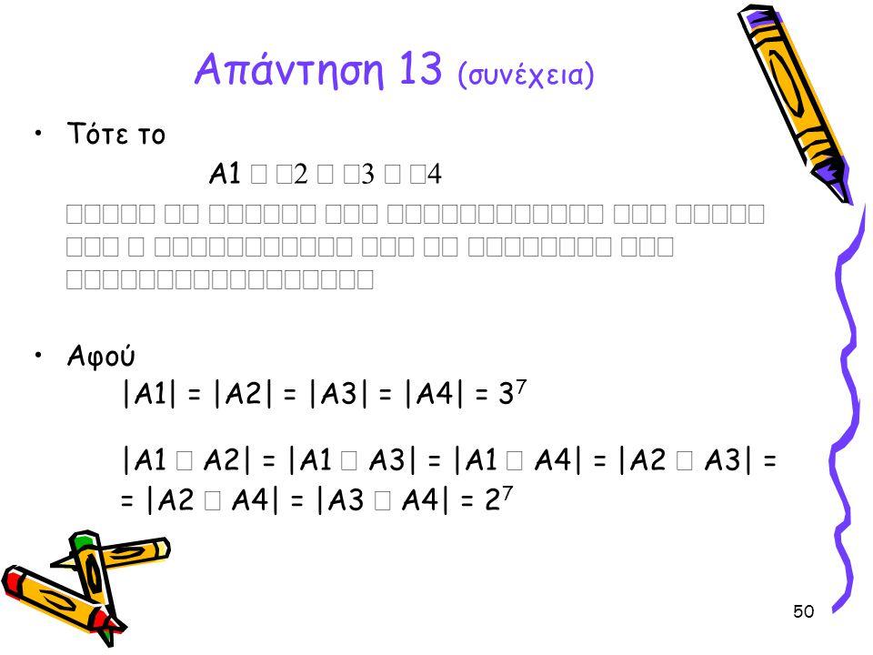 50 Απάντηση 13 (συνέχεια) •Τότε το Α1  Α  Α  Α    