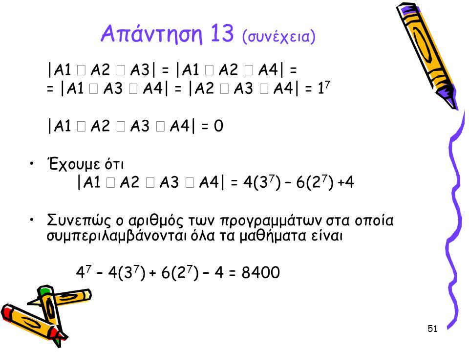 51 Απάντηση 13 (συνέχεια) |Α1  Α2  Α3| = |Α1  Α2  Α4| = = |Α1  Α3  Α4| = |Α2  Α3  Α4| = 1 7 |Α1  Α2  Α3  Α4| = 0 •Έχουμε ότι |Α1  Α2  Α3