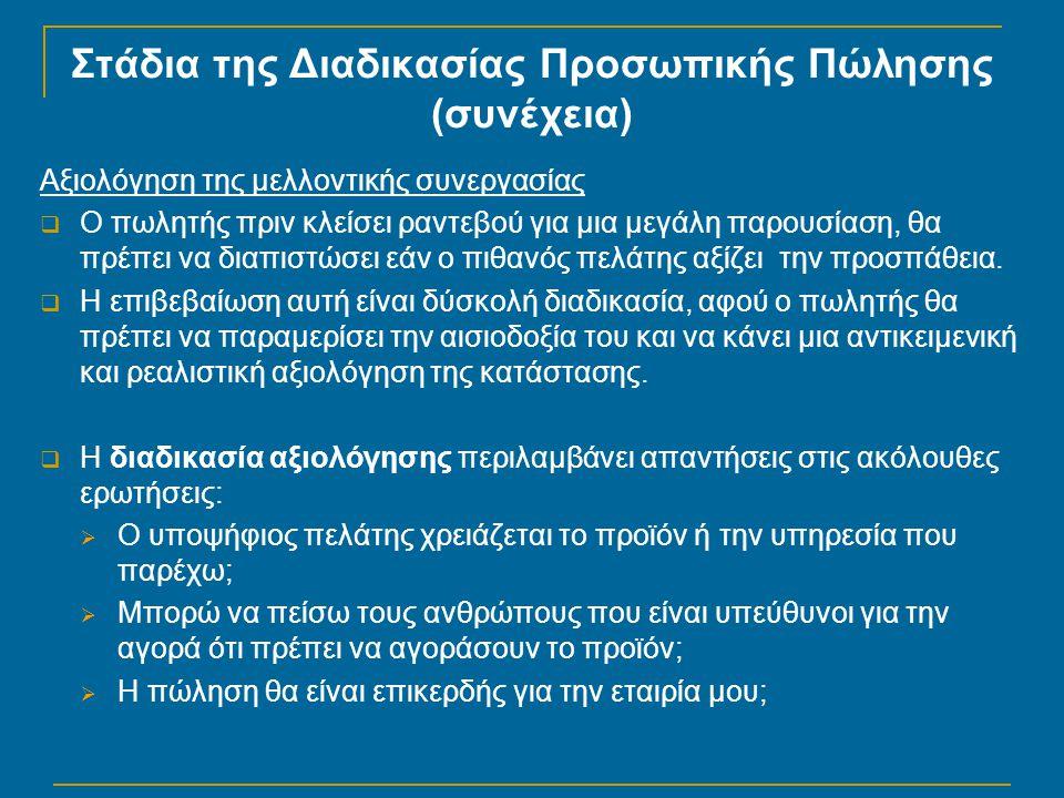 Στάδια της Διαδικασίας Προσωπικής Πώλησης (συνέχεια) Αξιολόγηση της μελλοντικής συνεργασίας  Ο πωλητής πριν κλείσει ραντεβού για μια μεγάλη παρουσίασ