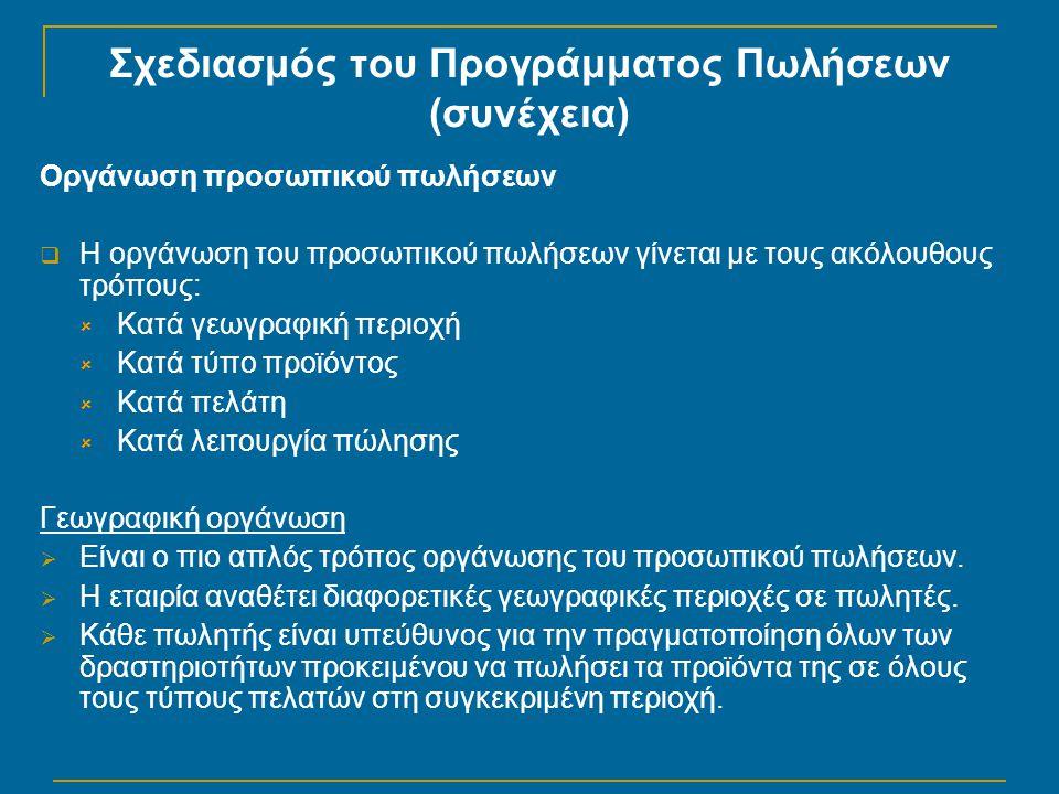 Σχεδιασμός του Προγράμματος Πωλήσεων (συνέχεια) Οργάνωση προσωπικού πωλήσεων  Η οργάνωση του προσωπικού πωλήσεων γίνεται με τους ακόλουθους τρόπους:
