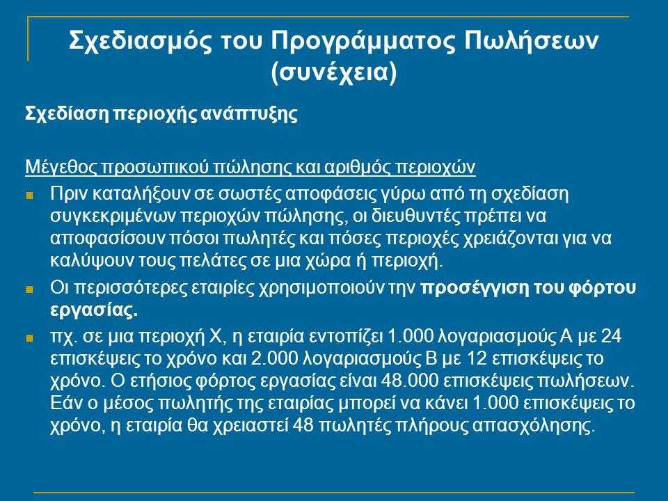 Σχεδιασμός του Προγράμματος Πωλήσεων (συνέχεια) Σχεδίαση περιοχής ανάπτυξης Μέγεθος προσωπικού πώλησης και αριθμός περιοχών  Πριν καταλήξουν σε σωστέ