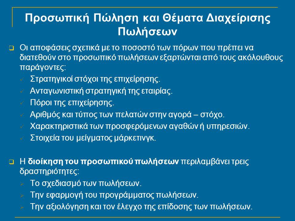 Σχεδιασμός του Προγράμματος Πωλήσεων (συνέχεια) Πολιτικές διαχείρισης λογαριασμών  Το αρχικό στάδιο στην ανάπτυξη πολιτικών διαχείρισης είναι η ταξινόμηση των λογαριασμών σε κάθε περιοχή, σε κατηγορίες ανάλογα με τη δυναμική πωλήσεων, την αποδοτικότητα τους ή τη σημασία τους για τους αντικειμενικούς σκοπούς του σχεδίου μάρκετινγκ της εταιρίας.