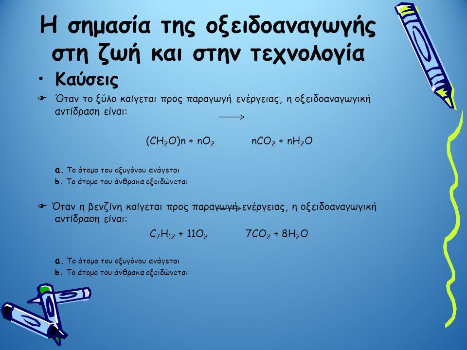 •Καύσεις  Όταν το ξύλο καίγεται προς παραγωγή ενέργειας, η οξειδοαναγωγική αντίδραση είναι: (CH 2 O)n + nO 2 nCO 2 + nH 2 O a. Το άτομο του οξυγόνου