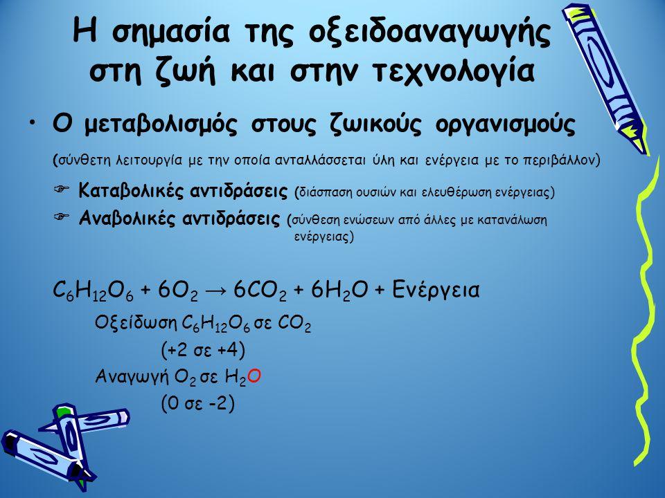•Αναπνοή Η κυτταρική αναπνοή συνίσταται στην οξείδωση της γλυκόζης (C 6 H 12 O 6 ) σε CO 2 και στην αναγωγή του O 2 σε H 2 O C 6 H 12 O 6 + 6O 2 → 6CO 2 + 6H 2 O Η σημασία της οξειδοαναγωγής στη ζωή και στην τεχνολογία
