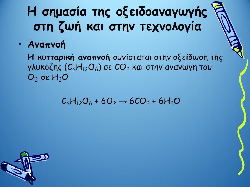 •Αναπνοή Η κυτταρική αναπνοή συνίσταται στην οξείδωση της γλυκόζης (C 6 H 12 O 6 ) σε CO 2 και στην αναγωγή του O 2 σε H 2 O C 6 H 12 O 6 + 6O 2 → 6CO
