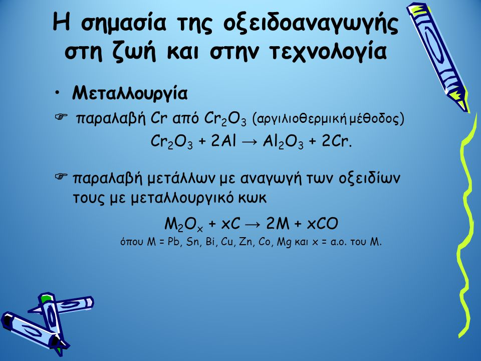 Τα κυριώτερα οξειδωτικά μέσα Στα αντιδρώνταΣτα προϊόνταΗμιαντίδραση Αλογόνα(Χ 2 )ΗΧ ή X - Χ 2 + 2e → 2Χ - Οξυγόνο (Ο 2 )ΟξείδιαΟ 2 + 4e → 2O 2- Όζον (Ο 3 )Ο 2 + Ο 2- O 3 + 2 H + + 2 e → O 2 + H 2 O Υπεροξείδιο υδρογόνου (Η 2 Ο 2 )Η 2 Ο + Ο 2- H 2 O 2 + 2 H + + 2 e → 2 H 2 O Διοξείδιο του θείου (SO 2 )SSO 2 + 4H + + 4e → S + 2H 2 O Οξείδιο αργύρου (Ag 2 O)2AgAg 2 O + 2 H + + 2 e → 2 Ag + H 2 O Οξείδιο υδραργύρου (HgO)HgHgO + H 2 O + 2 e → Hg + 2 OH − Οξείδιο μαγγανίου (MnO 2 )Mn 2+ MnO 2 + 4H + + 2e → Mn 2+ + 2H 2 O Οξείδιο μολύβδου (PbO 2 )Pb 2+ PbO 2 + 4H + + 2e → Pb 2+ + 2H 2 O